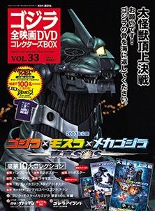 ゴジラ全映画DVDコレクターズBOX 33号 2017年10月17日号 [MAGAZINE+DVD] Magazine