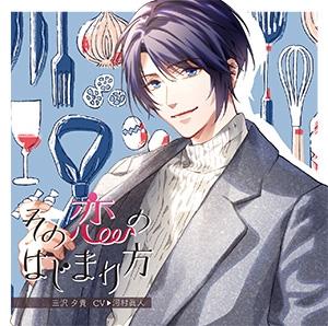 河村眞人/その恋のはじまり方vol.2 三沢夕貴 [MCCD-10172]