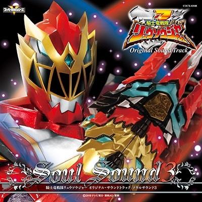 騎士竜戦隊リュウソウジャー オリジナル・サウンドトラック ソウルサウンド3 CD