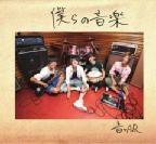 音×AiR/僕らの音楽<タワーレコード限定>[XQHA-9001]