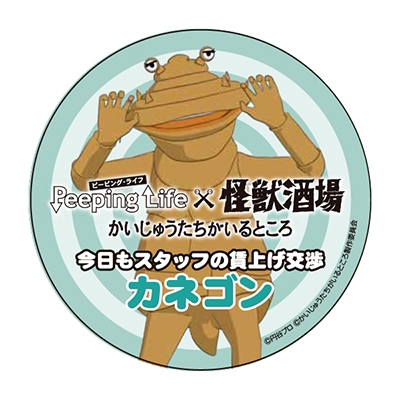 Peeping Life×怪獣酒場 コラボステッカー/カネゴン [TBR-015]