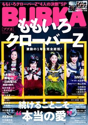 BUBKA 2019年4月号増刊 ももいろクローバーZ ver.[17810-04]
