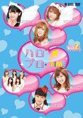 ハロプロ・TIME Vol.2