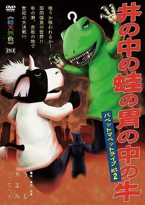 パペットマペットライブ act.2 井の中の蛙の胃の中の牛