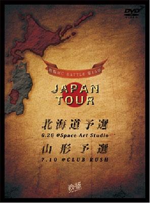 J.O.G/戦極MCBATTLE 第15章 JAPAN TOUR 北海道予選&山形予選[SENDVD-014]