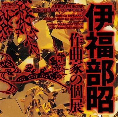 伊福部昭/伊福部昭: 作曲家の個展~シンフォニア・タプカーラ、管弦楽のための「日本組曲」(初演ライヴ) [FOCD-3292]