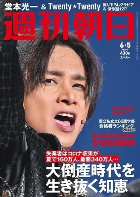 週刊朝日 2020年6月5日号<表紙: 堂本光一> Magazine
