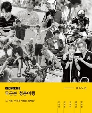 無根本青春旅行 - 済州島編 PHOTOBOOK Book