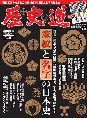 歴史道 Vol.8 Mook