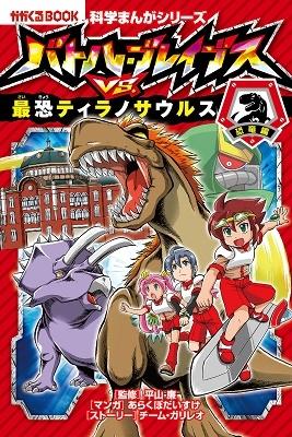 バトル・ブレイブスVS.最恐ティラノサウルス Book