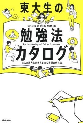 東大生の勉強法カタログ 8人の東大生が教える100種類の勉強法 Book