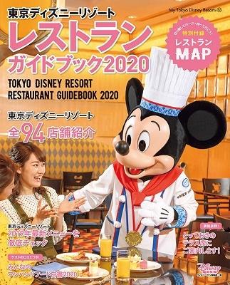 東京ディズニーリゾート レストランガイドブック 2020 Mook