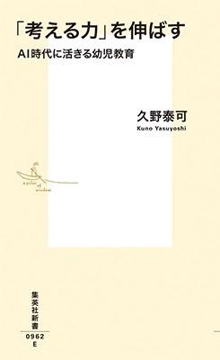 「考える力」を伸ばす AI時代に活きる幼児教育 Book