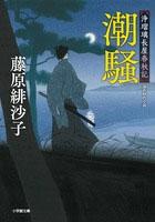 浄瑠璃長屋春秋記 潮騒 Book