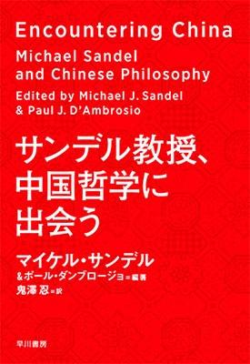 サンデル教授、中国哲学に出会う Book