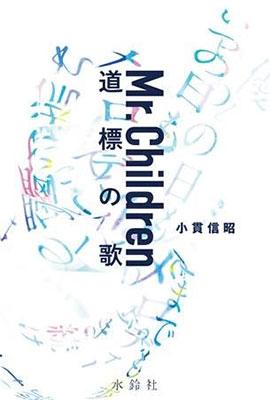 Mr.Children 道標の歌 Book