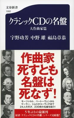 クラシックCDの名盤 大作曲家篇 Book