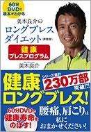 美木良介のロングブレスダイエット 健康ブレスプログラム 〈新装版〉 [BOOK+DVD] Book