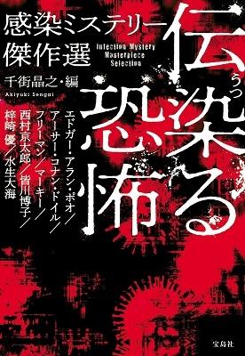 Edgar Allan Poe/伝染(うつ)る恐怖 感染ミステリー傑作選[9784299013620]