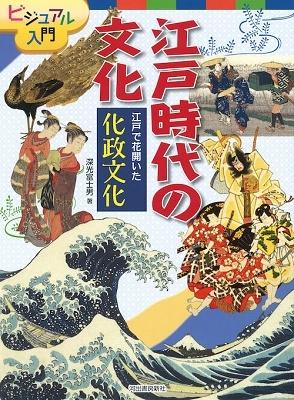 江戸で花開いた 化政文化 Book