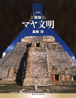 図説 マヤ文明 Book