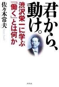 君から、動け。 渋沢栄一に学ぶ「働く」とは何か Book