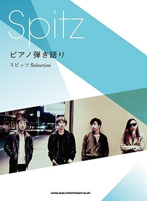 スピッツ/スピッツ Selection ピアノ弾き語り [9784401033720]