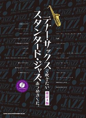 テナー・サックスで吹きたいスタンダード・ジャズあつめました。[改訂3版] [BOOK+CD] [9784401231720]