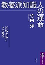 教養派知識人の運命 阿部次郎とその時代 Book