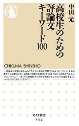 高校生のための評論文キーワード100 Book