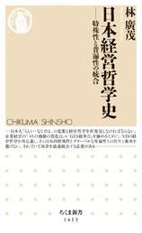 日本経営哲学史 特殊性と普遍性の統合 Book