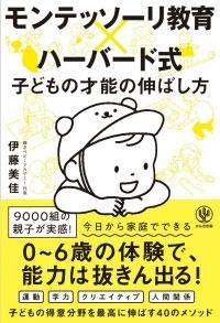 モンテッソーリ教育×ハーバード式 子どもの才能の伸ばし方 Book