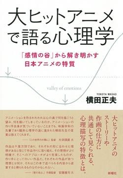大ヒットアニメで語る心理学-「感情の谷」から解き明かす日本アニメの特質 Book