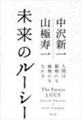 未来のルーシー —人類史のその先へ— Book