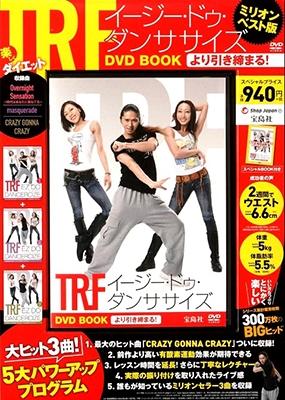TRF/TRF イージー・ドゥ・ダンササイズ DVD BOOK より引き締まる! [BOOK] [9784800233820]