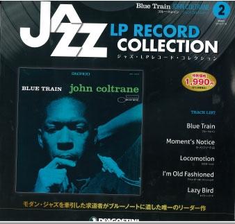 ジャズ・LPレコード・コレクション 2号 [BOOK+LP] [9784813519720]