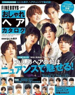 FINEBOYS+plus おしゃれヘアカタログ '20-'21 AUTUMN-WINTER Mook