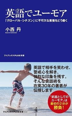 小西丹/英語でユーモア - 「グローバル・シチズン」に不可欠な素養をどう磨く -[9784847061820]