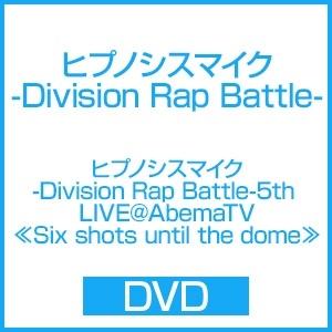 ヒプノシスマイク-Division Rap Battle-5th LIVE@AbemaTV≪Six shots until the dome≫ DVD