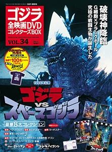 ゴジラ全映画DVDコレクターズBOX 34号 2017年10月31日号 [MAGAZINE+DVD] Magazine