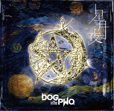 DOG inTheパラレルワールドオーケストラ/星月夜<通常盤>[RSCD-290]