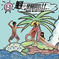 魁☆早稲田丸!!?あずりすぎてよかですか??「-夏航路・南の島で大冒険-」 [CD+CD-ROM]
