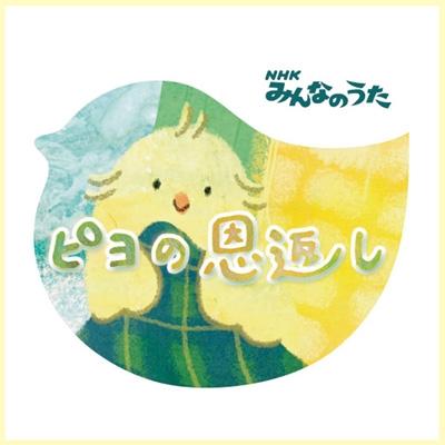 岩男潤子/ピヨの恩返し [JICD-012]