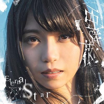 亜咲花/Eternal Star [CD+DVD]<DVD付盤>[USSW-0112]