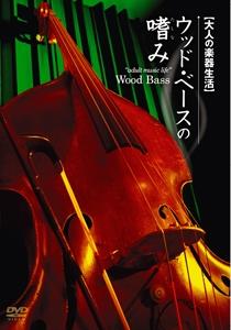 大人の楽器生活 ウッド・ベースの嗜み [ATDV-152]