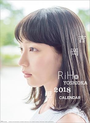 吉岡里帆/吉岡里帆 2018 カレンダー [CL173]