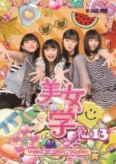 美女学 【ビジョガク】 Vol.13