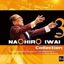 航空自衛隊航空中央音楽隊/岩井直溥コレクション Vol.3 [BOCD-7232]