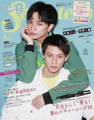Seventeen 2020年5月号増刊 スペシャルエディション Magazine