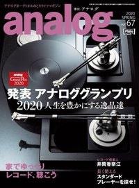 analog Vol.67 Magazine